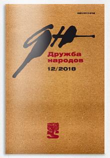 Дружба народов, 2018, № 12
