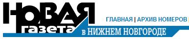 V-Logo-Новая газета в Нижнем Новгороде