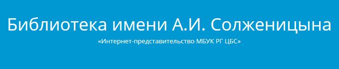 V-logo-solzhenitsyn_blogs_donlib_ru