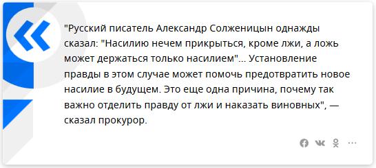 20200310_01-33-Прокурор по делу MH17 завершил свою речь в суде цитатой Солженицына-scr1