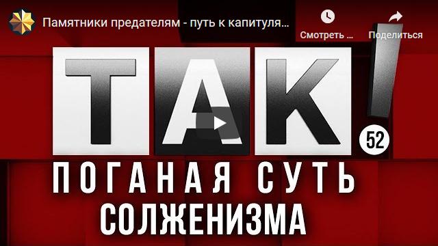 20181208-Памятники предателям - путь к капитуляции!-scr1