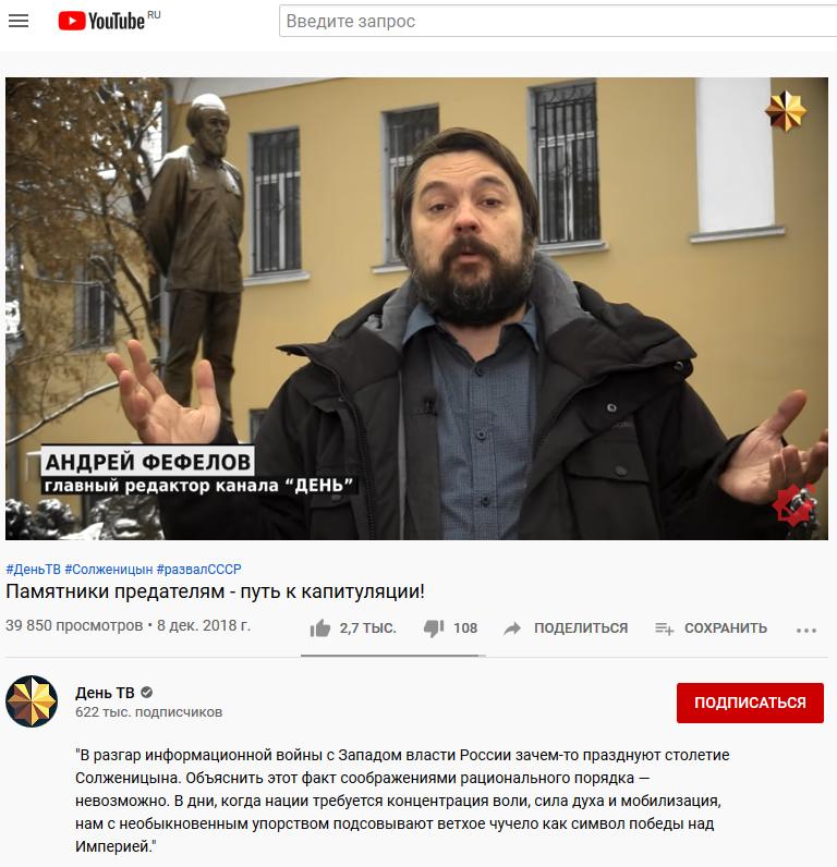 20181208-Памятники предателям - путь к капитуляции!-scr2