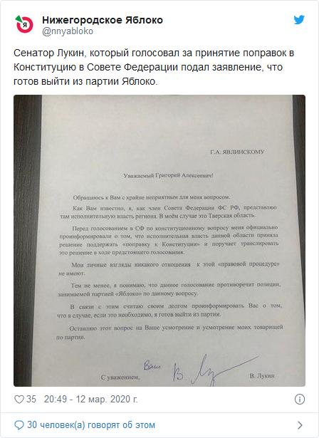 20200313_01-36-Поддержавший в СФ поправки в конституцию Лукин готов выйти из Яблока-pic2