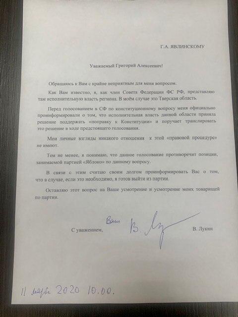 20200312_20-49-Сенатор Лукин, который голосовал за принятие поправок в Конституцию в Совете Федерации подал заявление, что готов выйти из партии Яблоко-pic1