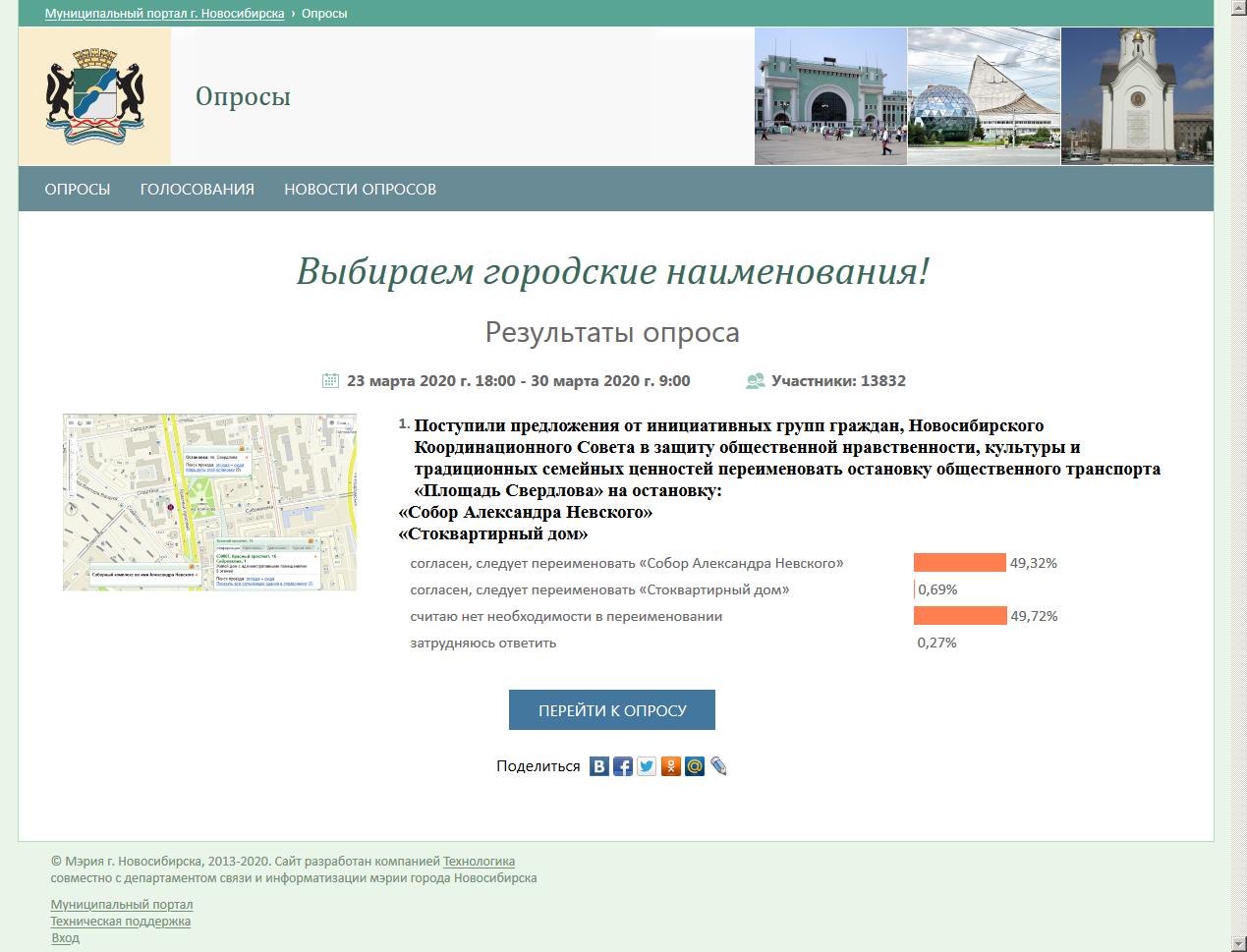 FS-20200328_11-06-n2291-Домашняя - Опросы-poll.novo-sibirsk.ru