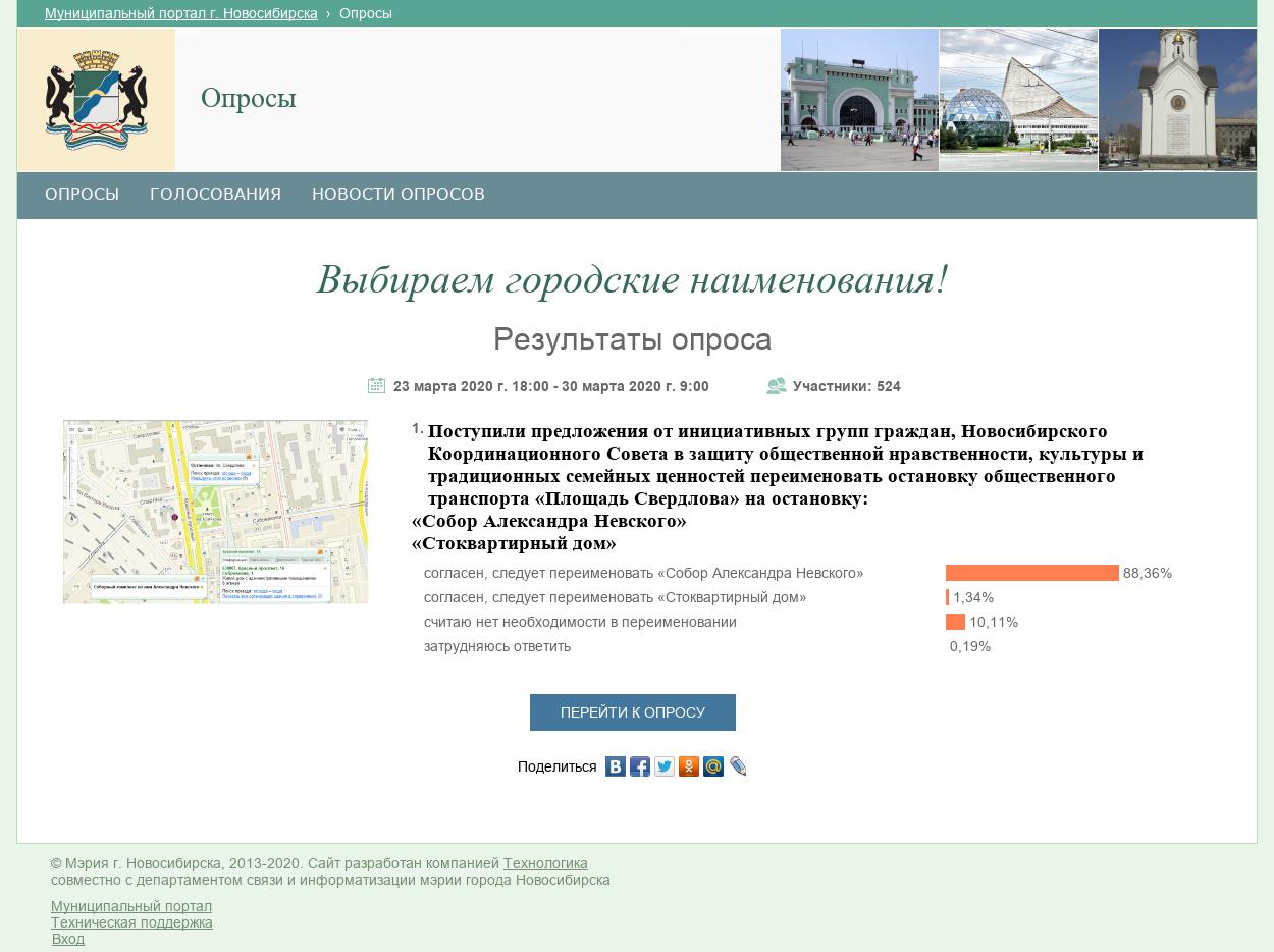 20200330-Десоветизация на фоне карантина Власти Новосибирска вышли против Свердлова-pic2