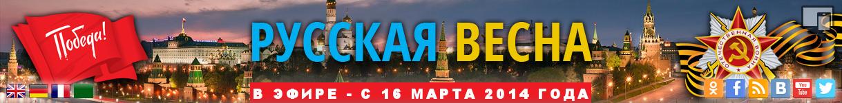 V-Logo-Русская весна