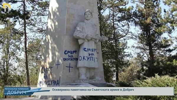 20200409_20-11-В МИД надеются, что осквернителей братской могилы в Болгарии накажут-pic1