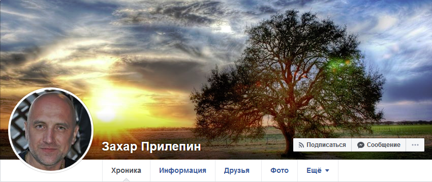 Захап Прилепин - facebook