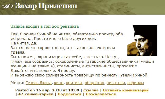 20200416_18-09-Я роман Яхиной не читал, обязательно прочту, оба ее романа-scr1