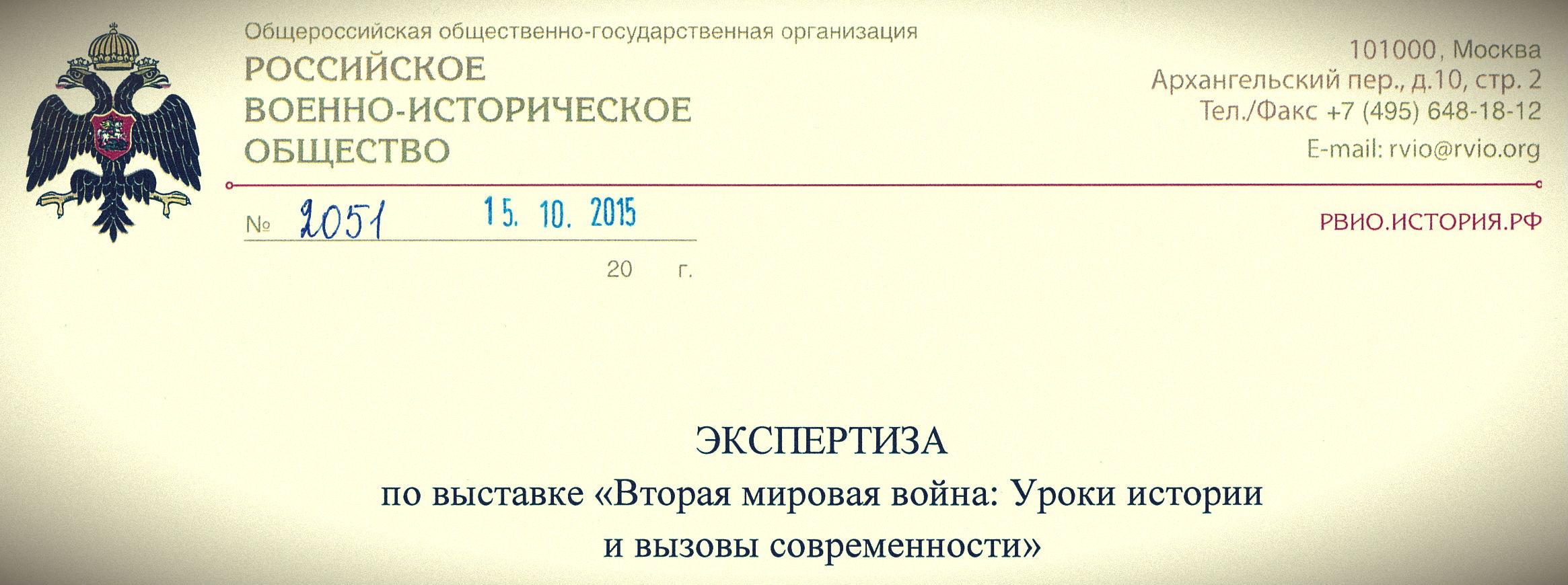 20151016-Российское Военно-Историческое Общество — ЗА антифашистскую выставку в Екатеринбурге-pic1