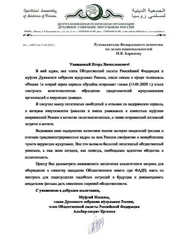 20200417-Альбир Крганов выразил недоумение в связи с прозвучавшими в сериале «Зулейха открывает глаза» именами муфтиев в качестве политзаключенных-pic2