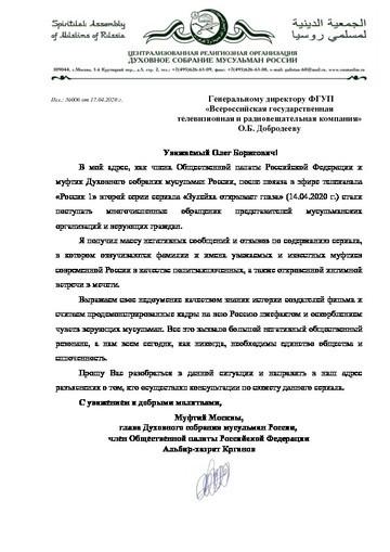 20200417-Альбир Крганов выразил недоумение в связи с прозвучавшими в сериале «Зулейха открывает глаза» именами муфтиев в качестве политзаключенных-pic1