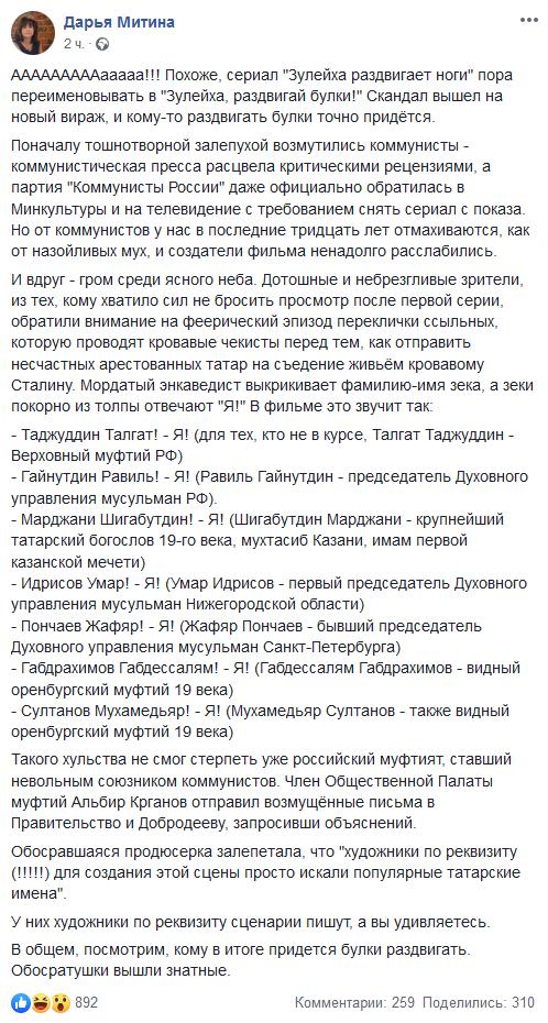 FS-20200417_23-36-n3546-Дарья Митина - АААААААААааааа!!! Похоже, сериал _Зулейха...-www.facebook.com