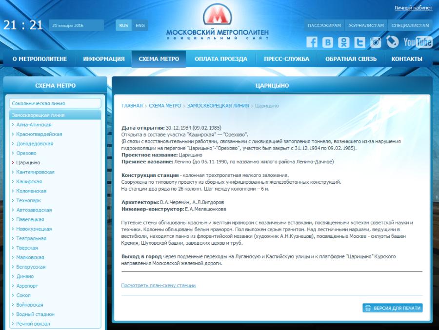 20160121-Царицыно(Ленино)