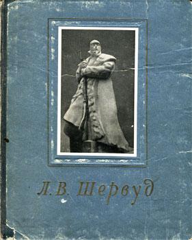 Леонид Владимирович Шервуд-1955