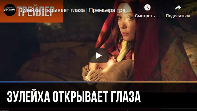 20190625_05-01-Сериал «Зулейха открывает глаза» получил один из главных призов на фестивале «Читка»-scr1