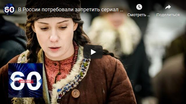 20200417-В России потребовали запретить сериал Зулейха открывает глаза. 60 минут от 17.04.20-scr1