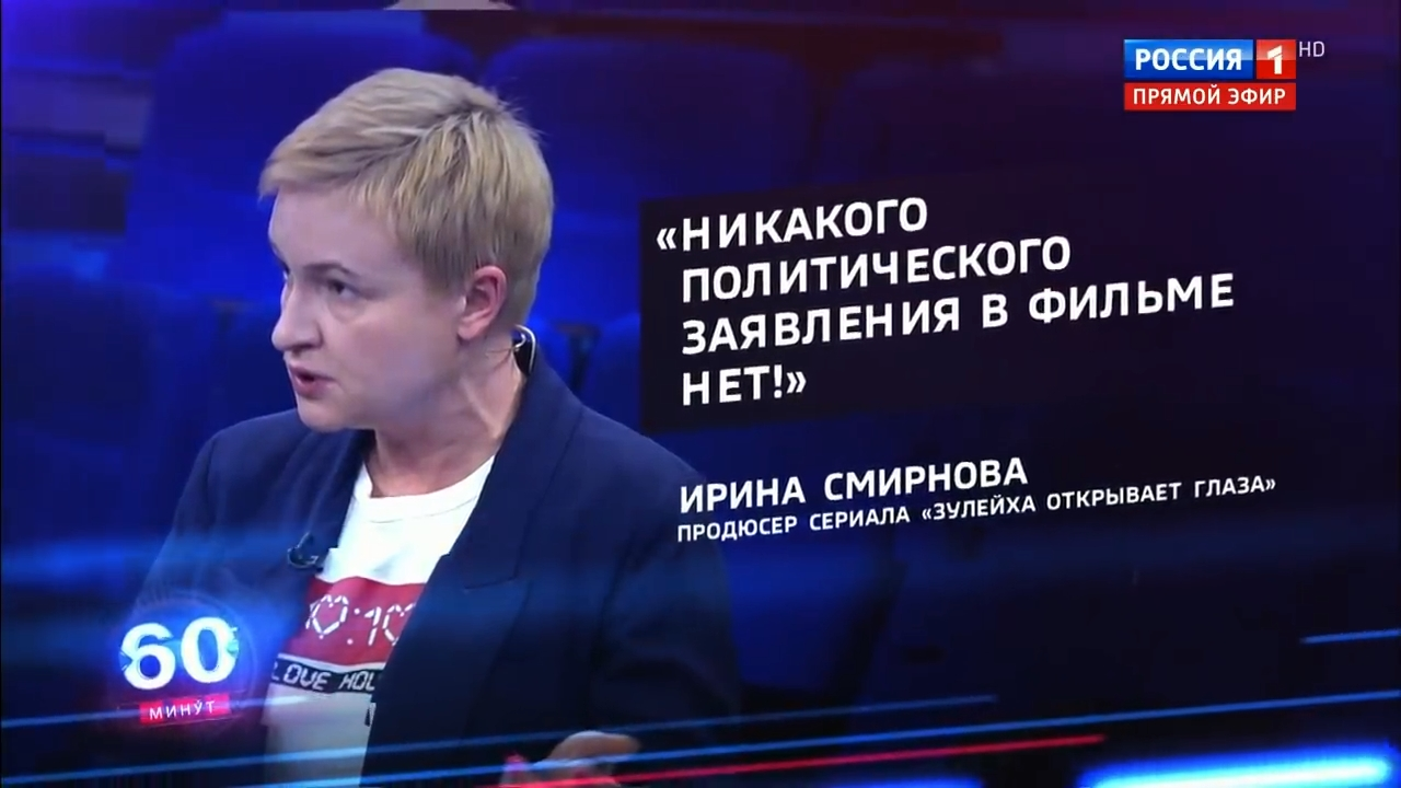 06-В России потребовали запретить сериал -Зулейха открывает глаза-. 60 минут от 17.04.20