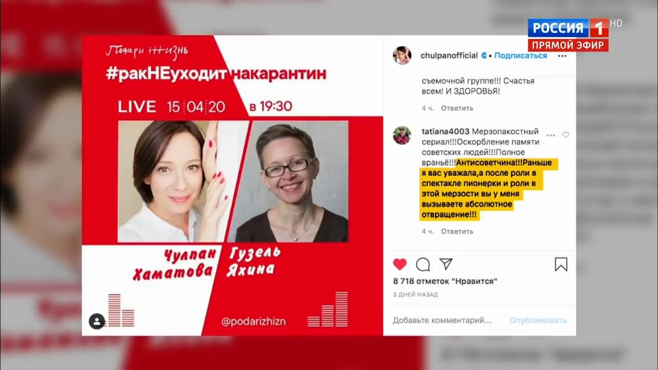 08-В России потребовали запретить сериал -Зулейха открывает глаза-. 60 минут от 17.04.20