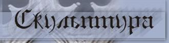 V-Logo-Скульптура