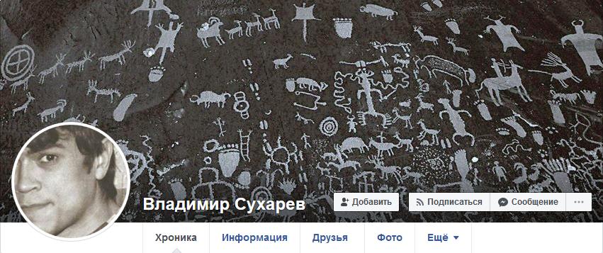 Владимир Сухарев-facebook