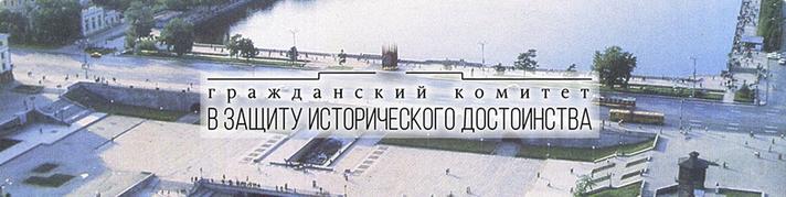 V-logo-Гражданский комитет В защиту Исторического достоинства