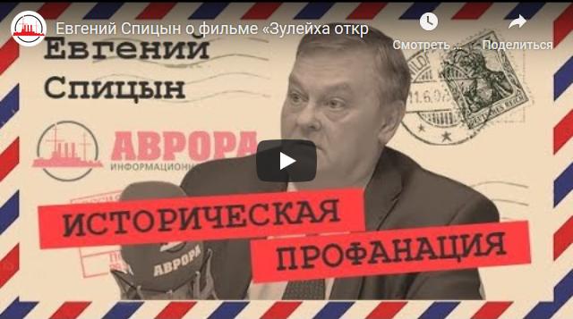 20200420-Евгений Спицын о фильме «Зулейха открывает глаза»-scr1