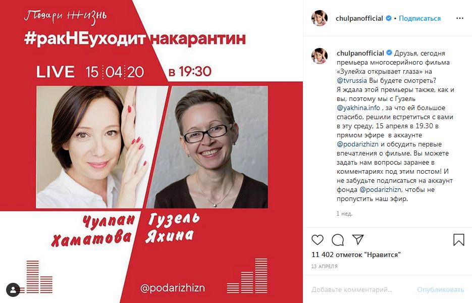 20200413-Друзья, сегодня премьера многосерийного фильма «Зулейха открывает глаза»-scr1