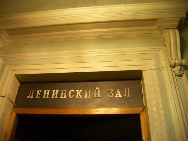 Ленинский читальный зал-pic2