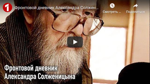 20190731-Фронтовой дневник Александра Солженицына-pic1