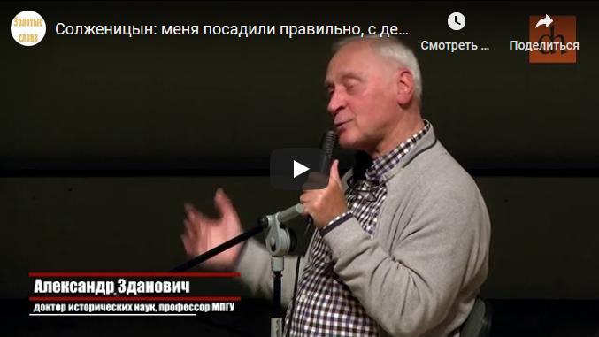 20181105-Солженицын- меня посадили правильно, с делом больше никого не знакомить-pic1