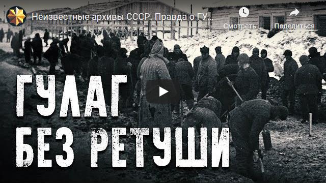 20180305-Неизвестные архивы СССР. Правда о ГУЛАГе-scr1