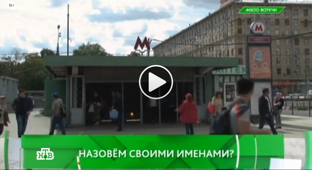 20160505-Назовем своими именами~НТВ