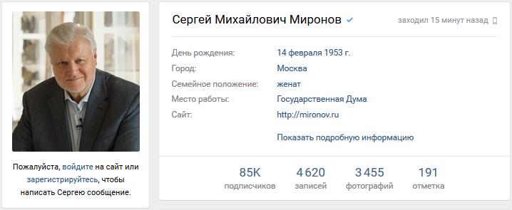 Сергей Михайлович Миронов~ВКонтакте