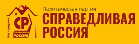 V-logo-Справедливая Россия