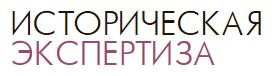 V-Logo-Историческая экспертиза