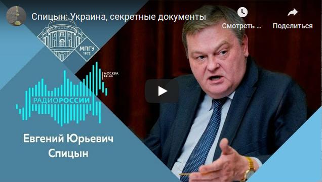 20199696-Спицын- Украина, секретные документы Берии и интриги Хрущёва-scr1