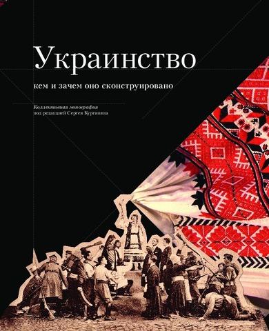 Украинство — кем и зачем оно сконструировано-pic1