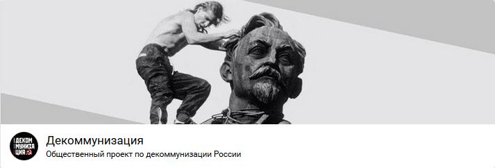 Декоммунизация~ВКонтакте