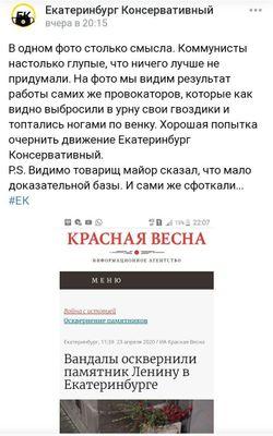 20200424_10-16-Уральский вандал заявил, что памятник Ленину атаковали «сами коммунисты»-pic2