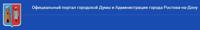 V-Logo-Администрация г Ростова-на-Дону