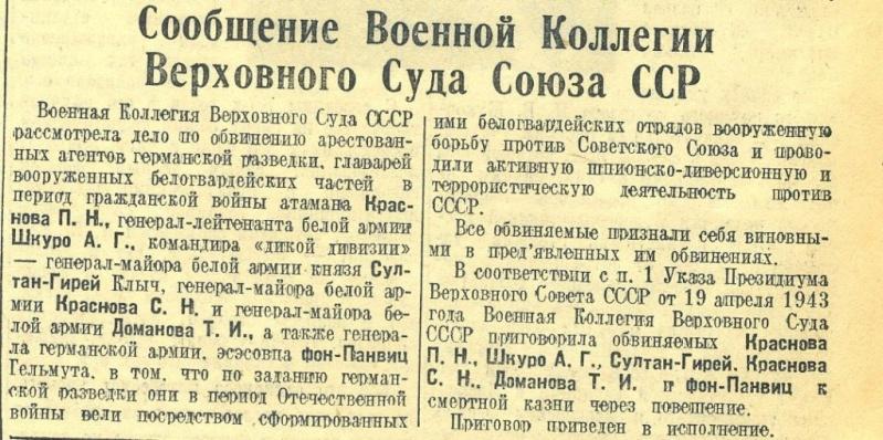 Сообщение в газете «Правда» от 17.01.1947