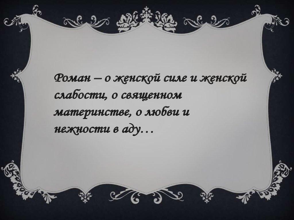 Гузель Яхина. «Зулейха открывает глаза»-pic03