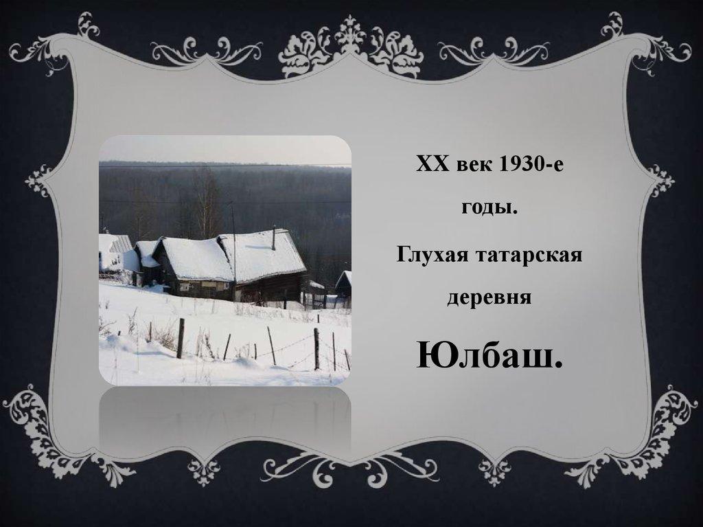 Гузель Яхина. «Зулейха открывает глаза»-pic04