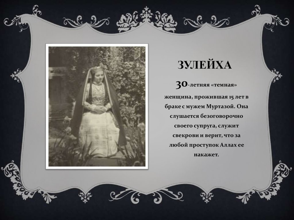 Гузель Яхина. «Зулейха открывает глаза»-pic05