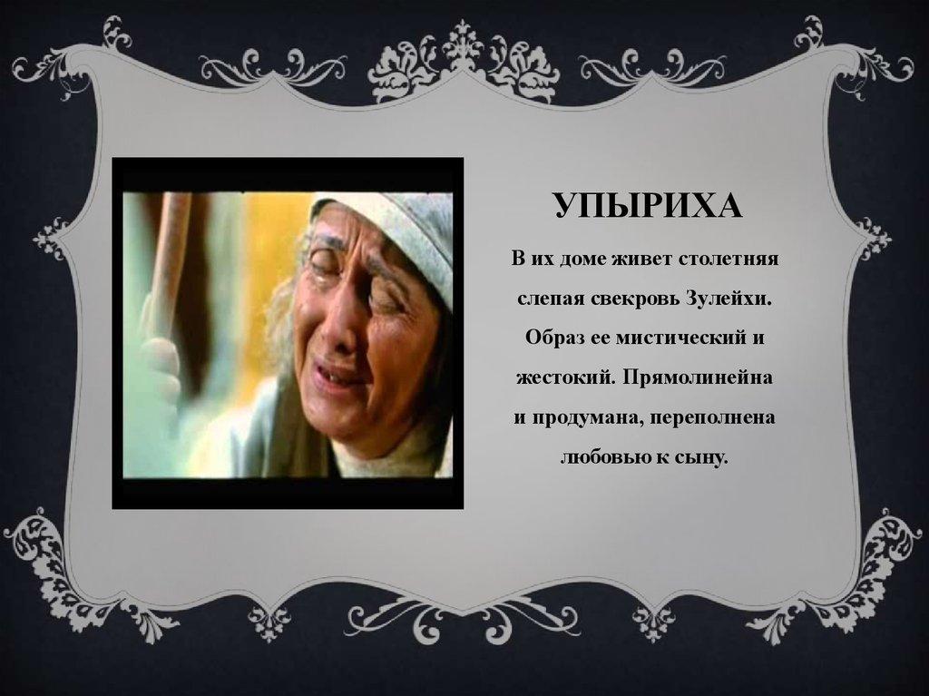 Гузель Яхина. «Зулейха открывает глаза»-pic06