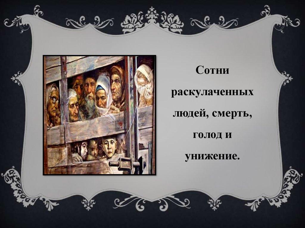Гузель Яхина. «Зулейха открывает глаза»-pic11