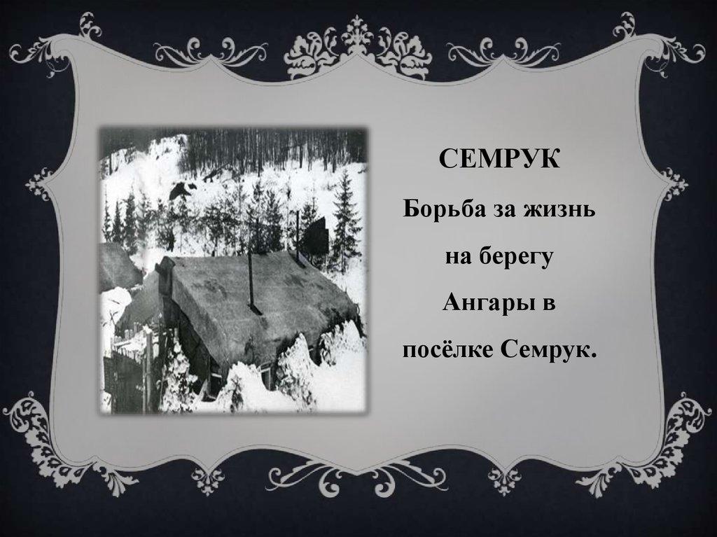 Гузель Яхина. «Зулейха открывает глаза»-pic12