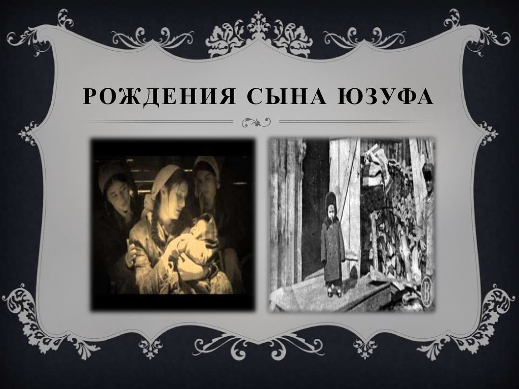 Гузель Яхина. «Зулейха открывает глаза»-pic13